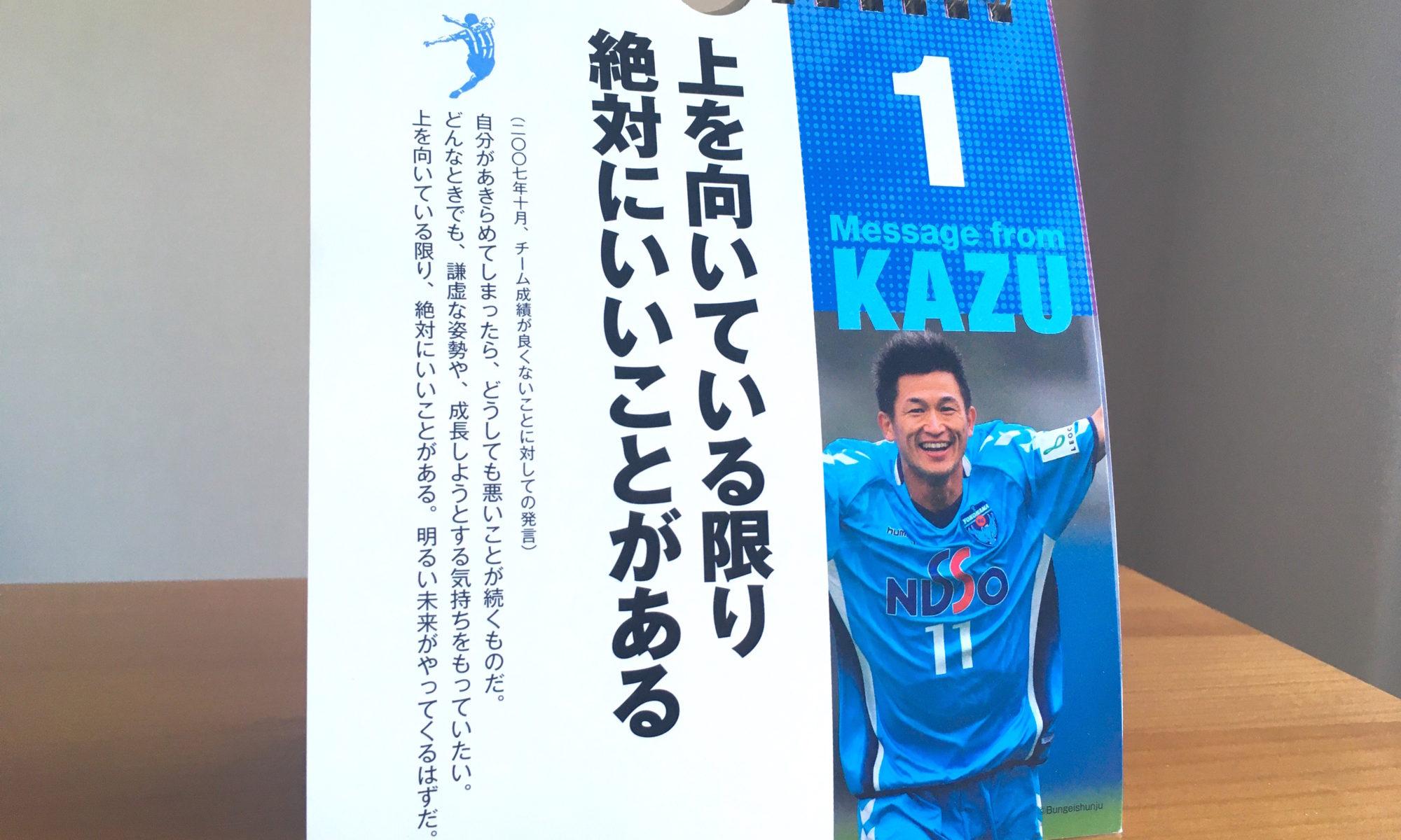 KING KAZU日めくりカレンダー
